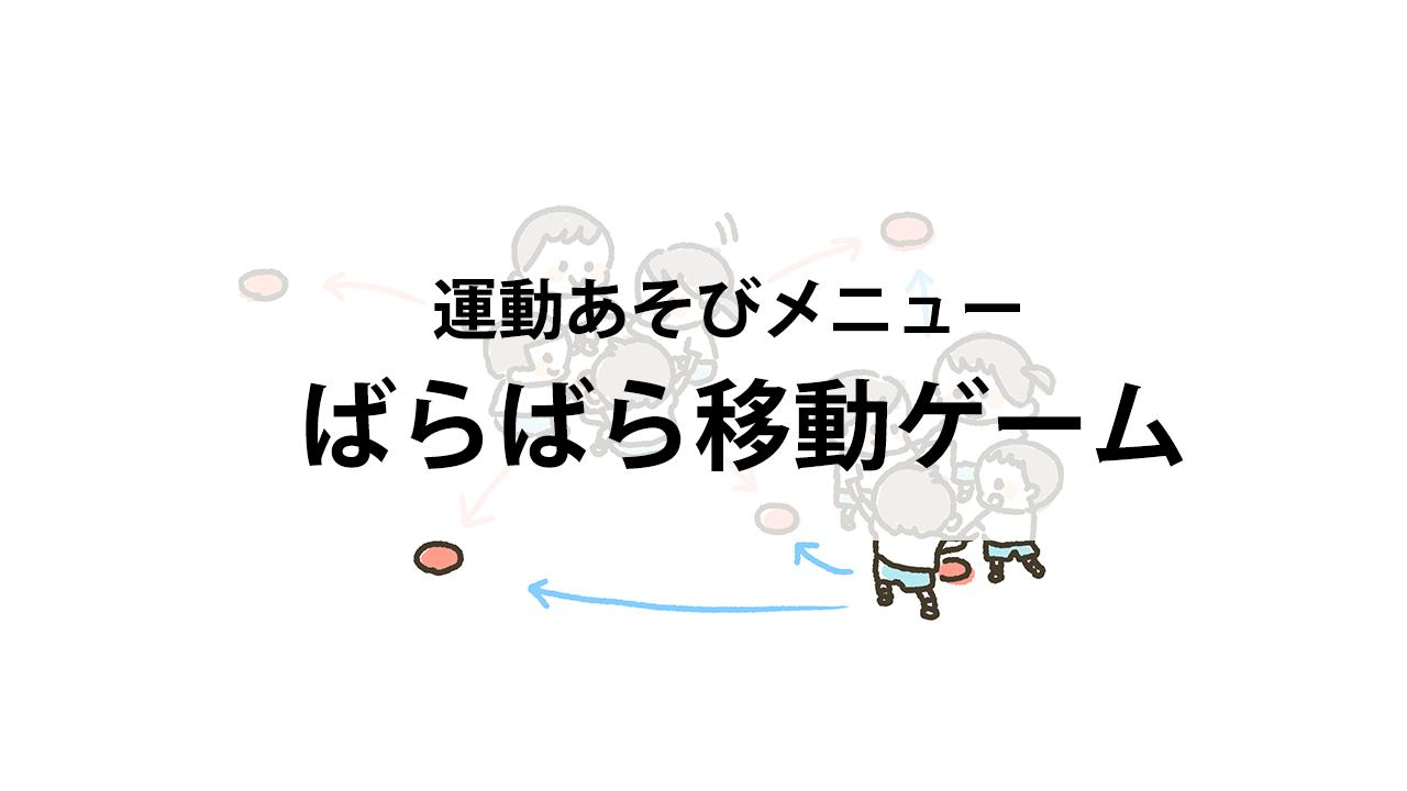 バラバラ移動ゲーム
