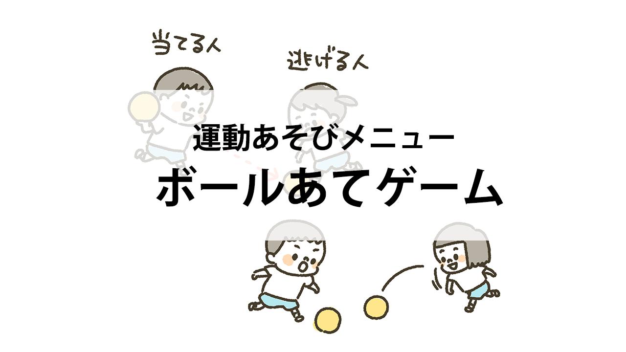 ボール当てゲーム